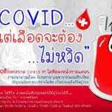 COVID แต่เลือดต้องไม่หวิด