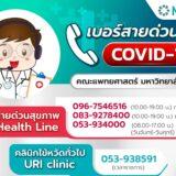 เปิดสายด่วน COVID-19