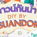 กาวกันน้ำ DIY by Suandok