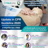 Update in CPR Guideline 2020
