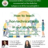 How to teach non-teachnical skills in our teacher