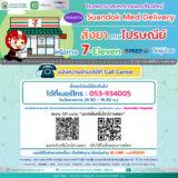 รพ.มหาราชนครเชียงใหม่ เปิดบริการ Suandok Med Delivery