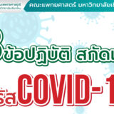 8 ข้อปฏิบัติ สกัดเชื้อ COVID-19