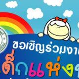 รายชื่อเด็กที่ได้รับทุนการศึกษาเนื่องในวันเด็กแห่งชาติ ประจำปี 2563